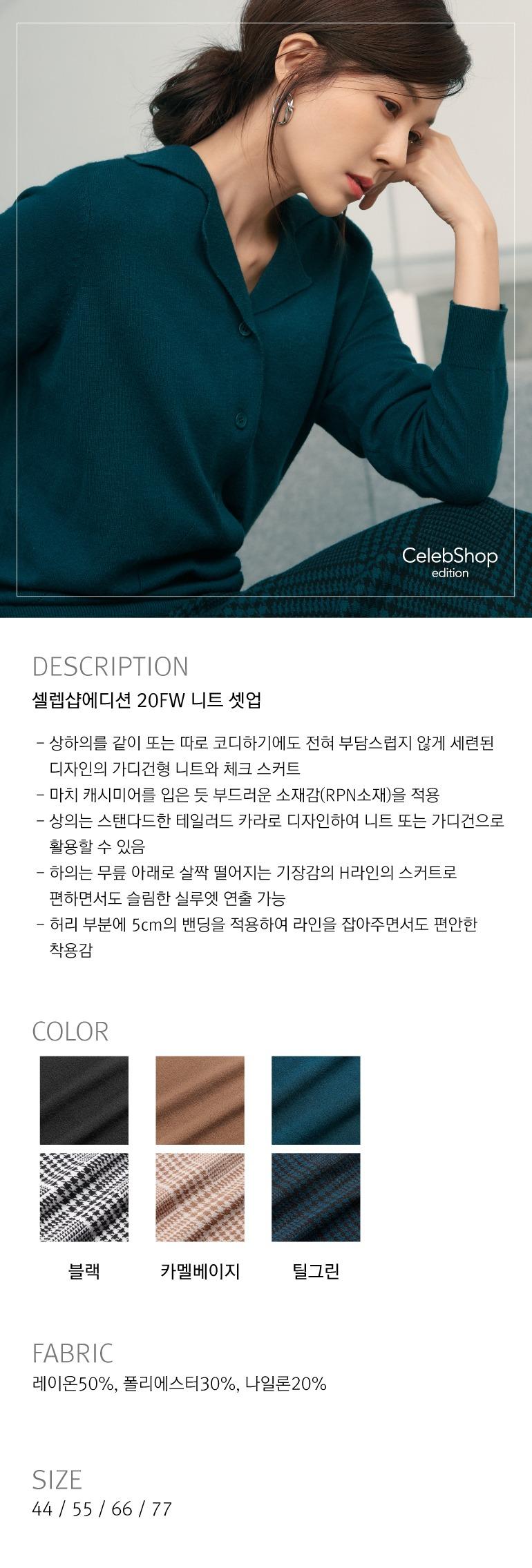 CelebShop edition
